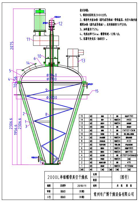 LDG锥形螺带真空亿博网工程图